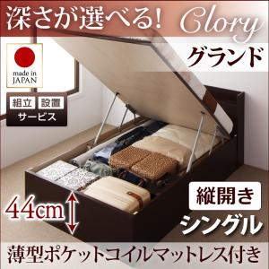 【組立設置】国産跳ね上げ収納ベッド【Clory】クローリーシングル・グランド・縦開き・薄型ポケットコイルマットレス付
