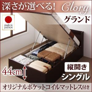 国産跳ね上げ収納ベッド【Clory】クローリーシングル・グランド・縦開き・オリジナルポケットコイルマットレス付
