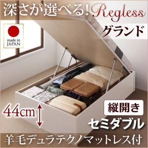 国産跳ね上げ収納ベッド【Regless】リグレスセミダブル・グランド・縦開き・羊毛デュラテクノマットレス付