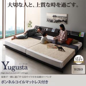 家族で一緒に過ごす・LEDライト付き高級ローベッド【Yugusta】ユーガスタ【ボンネルコイルマットレス付き】W260