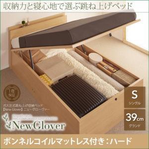 ガス圧式跳ね上げ収納ベッド【NewGlover】ニューグローヴァー【ボンネルコイルマットレス:ハード付き】シングルグランドタイプ