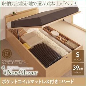 ガス圧式跳ね上げ収納ベッド【NewGlover】ニューグローヴァー【ポケットコイルマットレス:ハード付き】シングルグランドタイプ