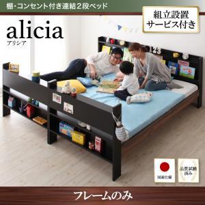 【組立設置】棚・コンセント付き連結2段ベッド【alicia】アリシア【フレームのみ】