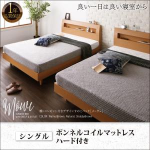 棚・コンセント付デザインすのこベッド【Mowe】メーヴェ【ボンネルコイルマットレス:ハード付き】シングル