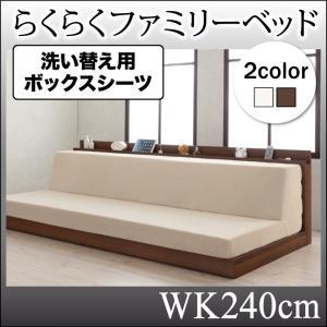 らくらくファミリーベッド【Preasure-F】プレジャー・エフ 洗い替え用ボックスシーツ WK240cm *040120477