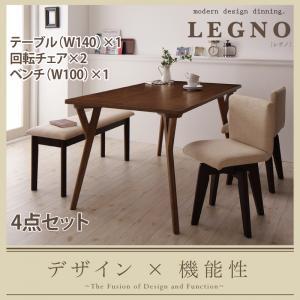 送料無料回転チェア付きモダンデザインダイニング4点セット(テーブルW140+回転チェア×2+ベンチ)【LEGNO】レグノ