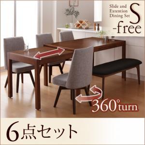 伸長式ダイニングテーブルセット 6点セット(テーブル+チェア×4+ベンチ×1) 6人掛け 6人用 スライド伸縮テーブルダイニング エスフリー 伸縮テーブル ダイニングテーブル 食卓 伸縮 回転