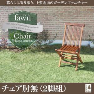 チーク天然木折りたたみ式本格派リビングガーデンファニチャー【fawn】フォーン/チェアB(肘無2脚組)