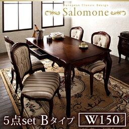 テーブルセットダイニングテーブルセットヨーロピアンクラシックデザインアンティーク調ダイニング【Salomone】サロモーネ/5点セットBタイプ(テーブルW150+チェア×4)ブラウンホワイト茶白送料無料