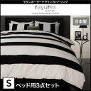 日本製 シングル ベッド用 布団カバー 3点セット 綿100% 掛布団...