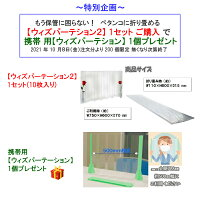 PETパーテーション「ウィズパーテーション2」送料無料!特許出願中。飛沫防止・コロナ対策