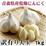 【令和2年度産】青森県産福地ホワイト六片 訳あり乾燥にんにく 大玉 1kg 食品 香味野菜 ニンニク 大蒜 健康のために
