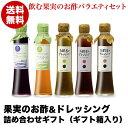 【送料無料】飲む果実のお酢&ドレッシング詰め合わせギフトセット(ギフト箱入り)