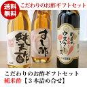 【送料無料】こだわりのお酢3本ギフトセット<純米酢>(ギフト箱入り)
