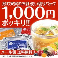 【送料無料】【1000円ポッキリ】飲む果実のお酢<使いきりパック>(メール便配送)※1杯分ずつ…