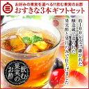 【送料無料】飲む果実のお酢おすきな3本ギフトセット(ギフト箱入り)