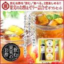【送料無料】飲む果実のお酢果実のお酢&ゼリー詰め合わせギフトセット(ギフト箱入り)