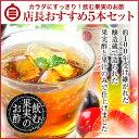 【送料無料】飲む果実のお酢店長おすすめ5本ギフトセット(ギフト箱入り)