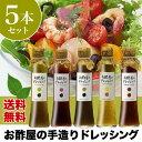 【送料無料】お酢屋の手造りドレッシング5本ギフトセット(ギフト箱入り)