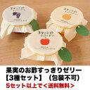 【5セット以上で送料無料】果実のお酢すっきりゼリー<3種セット>(包装不可)
