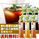 【送料無料】飲む果実のお酢お好きに選べるオトクな<6本セット>(ご自宅用・包装なし)