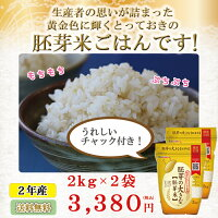 こだわりの胚芽米