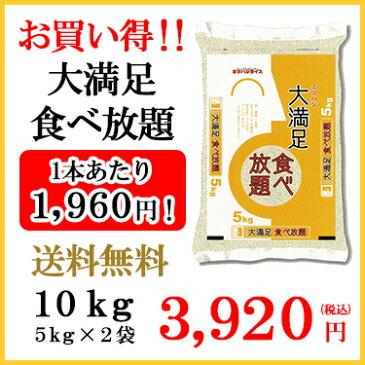送料無料!大満足食べ放題 10kg (5kg×2本)|ブレンド米 米 ミツハシライス お米 おこめ 日本米 【コンビニ受取対応】