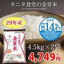 29年産タニタ食堂の金芽米4.5kg×2袋おいしく!ヘルシー...