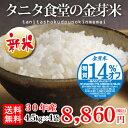 【送料無料】新米30年産 タニタ食堂の金芽米4.5kg×4袋...