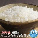 【送料無料】30年産 タニタ食堂の金芽米4.5kgおいしく!...
