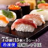 冷凍しゃり玉 | 送料無料 冷凍 冷凍食品 寿司 すし 寿司飯 ご飯 ごはん 海鮮 ミツハシライス 握り寿司 肉寿司 シャリ しゃり 酢飯 本格 すし飯 軍艦寿司 すし お祝い パーティー 簡単 業務用 保存 おすし 人気