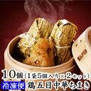 冷凍 鶏五目 中華ちまき 10個入り(1個80g)| 送料無