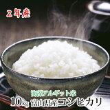 特別栽培米 富山県産 海藻 アルギット米 コシヒカリ 10kg (5kg×2) | 2年産 送料無料 米 ミツハシライス お米 おこめ 日本米 こしひかり 国内産 国産 ミツハシ ふっくら 令和 美味 美味しい