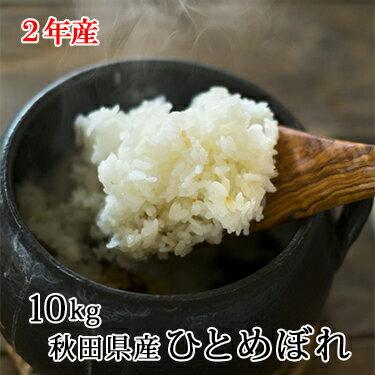 秋田県産 ひとめぼれ 10kg (5kg×2本) 令和 2年産 |米 白米 ミツハシ...
