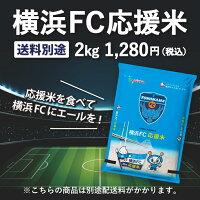 横浜FC応援米2kg