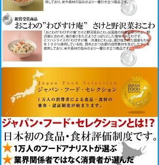 わびすけ庵の冷凍おこわ4種類12個入り【電子レンジ調理】