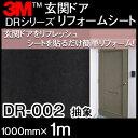 ダイノックシート<3M><ダイノック>フィルム 玄関ドアリフォームシート 抽象 DR-002 原反巾 1000mm ×1m