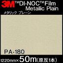 ダイノックシート<3M><ダイノック>フィルム Metallic Pl...