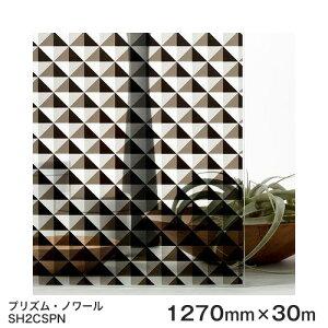 ガラスフィルム 窓 目隠し シート SH2CSPN  (プリズム・ノワール) Fasara Glassfilm<3M><ファサラ> ガラスフィルム 1270mmx30m 1本(内貼り用) UVカット 飛散防止 遮熱  【あす楽対応】