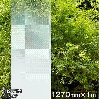ガラスフィルム窓目隠しシートSH2FGIM(イルミナ)FasaraGlassfilm<3M><ファサラ>グラデーション調1270