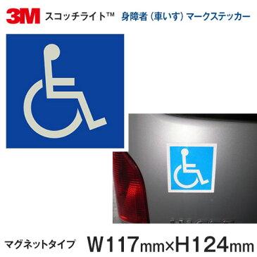 よく光る・反射 身障者(車椅子)マーク マグネットタイプ 1個
