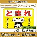 ■ストップマーク とまれ(パンダ) 240mm×300mmL102