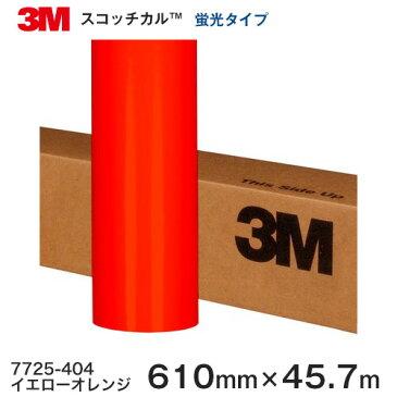 7725-404 (イエローオレンジ) <3M><スコッチカル>フィルム カッティングシリーズ 蛍光タイプ 610mm巾×45.7m 1本 【あす楽対応】