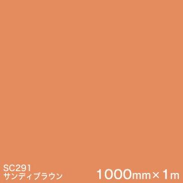 SC291(サンディブラウン) <3M><スコッチカル>フィルム Jシリーズ(不透過)スリーエム製 マーキングフィルム カッティング用シート 1000mm巾×1m 【あす楽対応】
