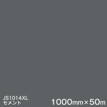 JS1014XL(セメント) <3M><スコッチカル>フィルム XLシリーズ(不透過) スリーエム製 マーキングフィルム 1000mm巾×50m (原反1本) 屋外看板 フリートマーキング カッティング用シート 【あす楽対応】