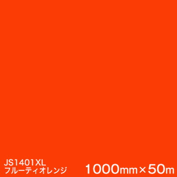 JS1401XL (フルーティーオレンジ) <3M><スコッチカル>フィルム XLシリーズ(不透過) スリーエム製 マーキングフィルム 1000mm巾×50m (原反1本) 屋外看板 フリートマーキング カッティング用シート 【あす楽対応】