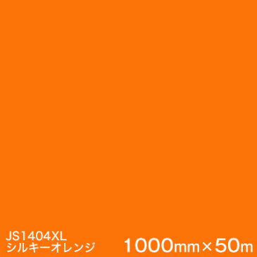 JS1404XL (シルキーオレンジ) <3M><スコッチカル>フィルム XLシリーズ(不透過) スリーエム製 マーキングフィルム 1000mm巾×50m (原反1本) 屋外看板 フリートマーキング カッティング用シート 【あす楽対応】