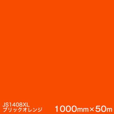 JS1408XL (ブリックオレンジ) <3M><スコッチカル>フィルム XLシリーズ(不透過) スリーエム製 マーキングフィルム 1000mm巾×50m (原反1本) 屋外看板 フリートマーキング カッティング用シート 【あす楽対応】