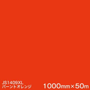 JS1409XL (バーントオレンジ) <3M><スコッチカル>フィルム XLシリーズ(不透過) スリーエム製 マーキングフィルム 1000mm巾×50m (原反1本) 屋外看板 フリートマーキング カッティング用シート 【あす楽対応】