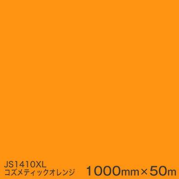JS1410XL (コズメティックオレンジ) <3M><スコッチカル>フィルム XLシリーズ(不透過) スリーエム製 マーキングフィルム 1000mm巾×50m (原反1本) 屋外看板 フリートマーキング カッティング用シート 【あす楽対応】